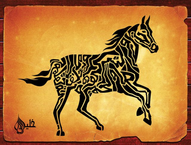 Native American Horse Drawing Horse quranic